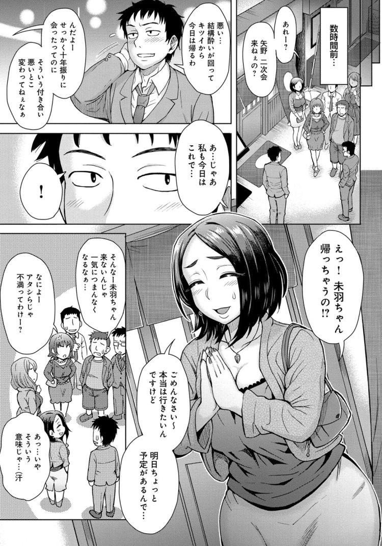 同窓会エッチ ヌける無料漫画喫茶003