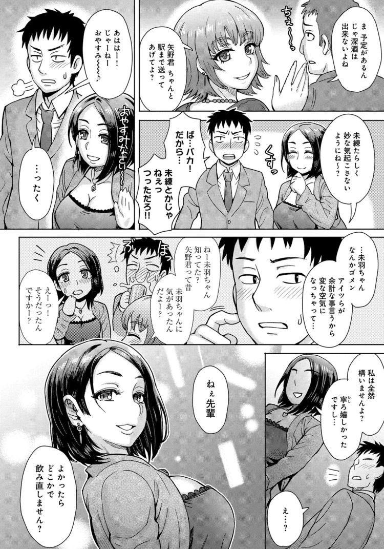 同窓会エッチ ヌける無料漫画喫茶004