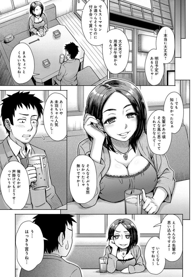 同窓会エッチ ヌける無料漫画喫茶005