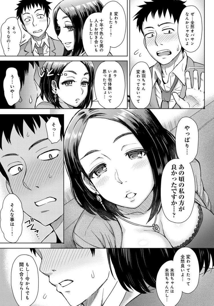 同窓会エッチ ヌける無料漫画喫茶007