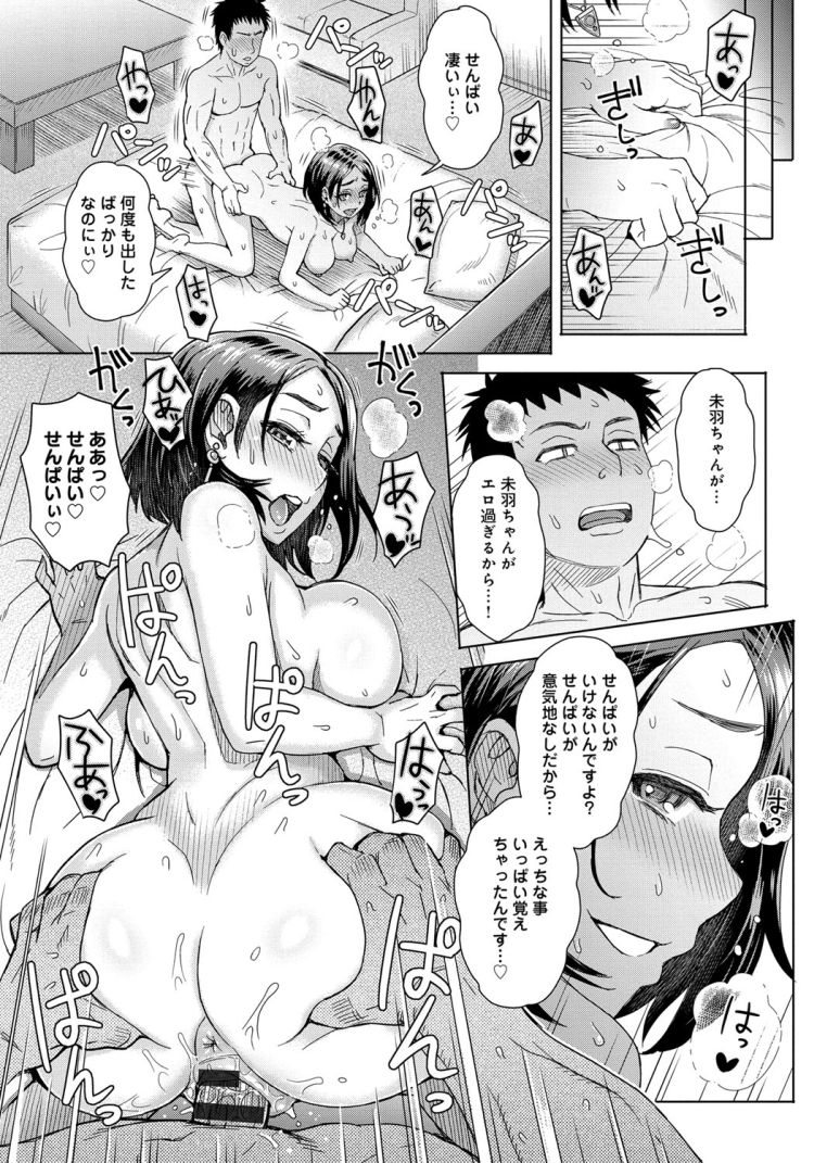同窓会エッチ ヌける無料漫画喫茶017
