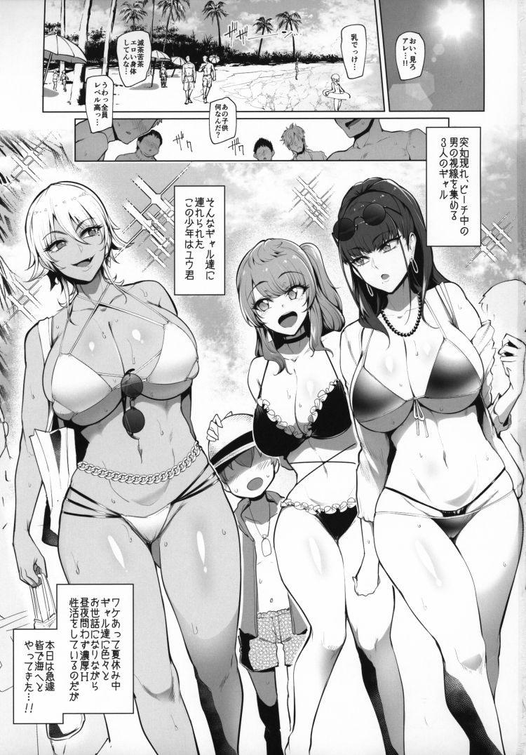 ギャルショタ ヌける無料漫画喫茶001