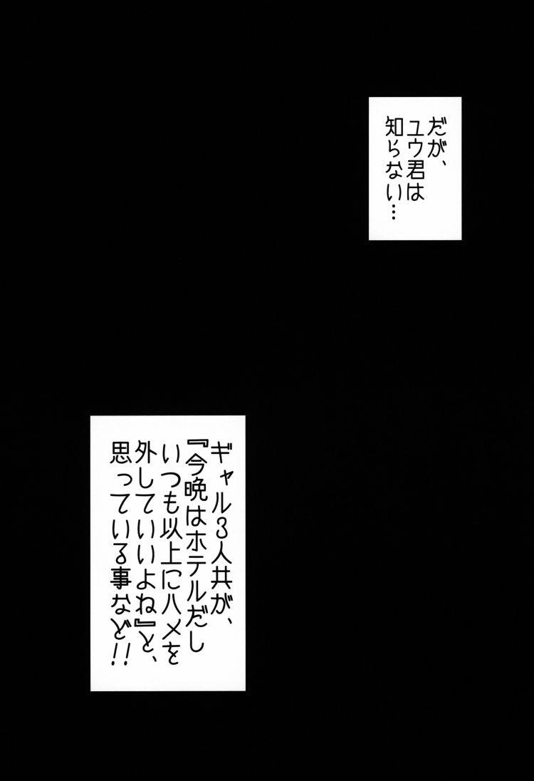 ギャルショタ ヌける無料漫画喫茶033