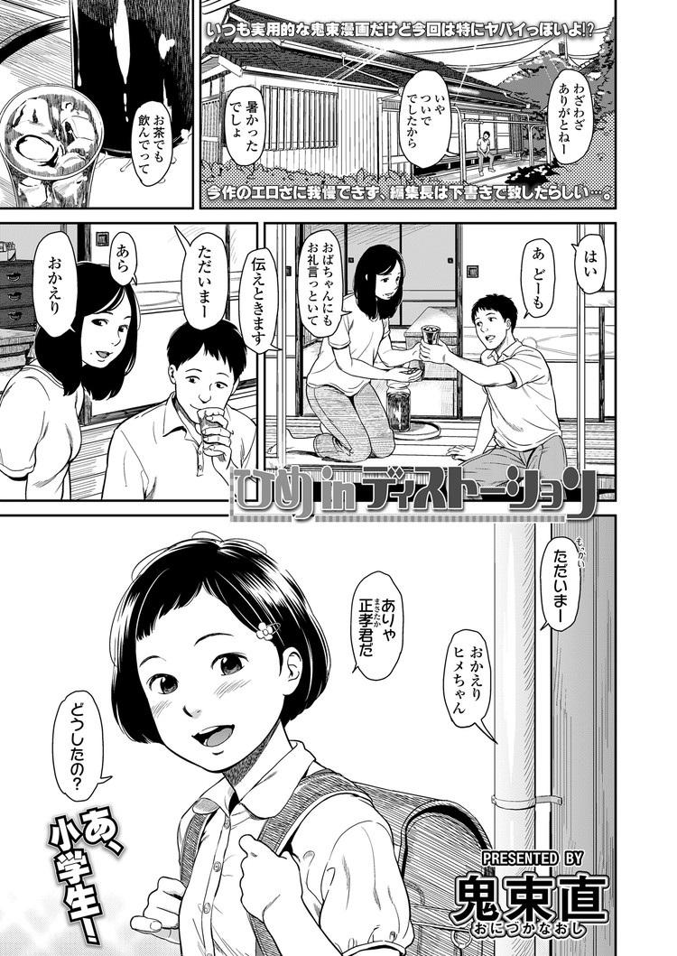 JSフェラ ヌける無料漫画喫茶001
