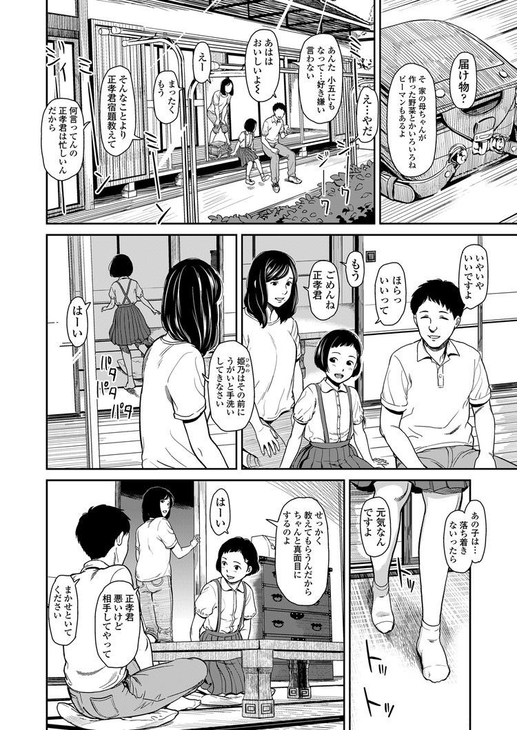 JSフェラ ヌける無料漫画喫茶002