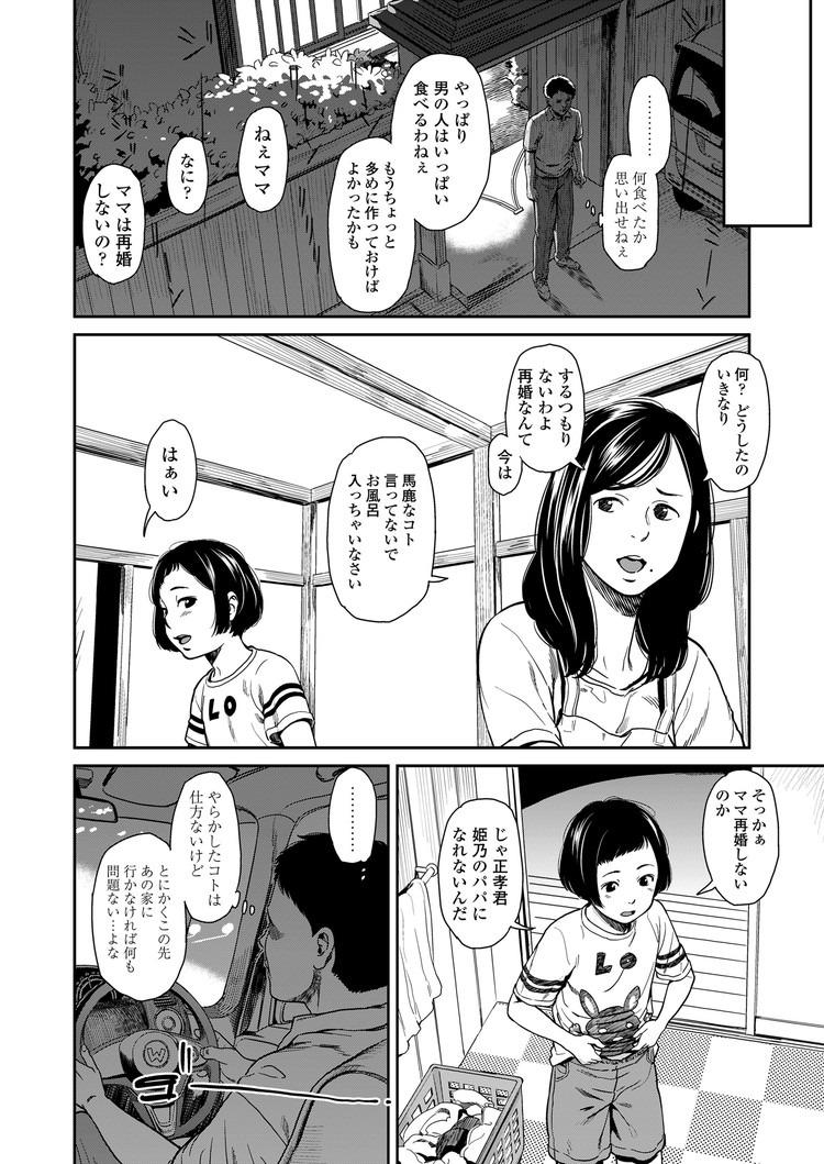 JSフェラ ヌける無料漫画喫茶012