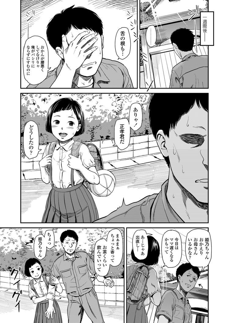 JSフェラ ヌける無料漫画喫茶013