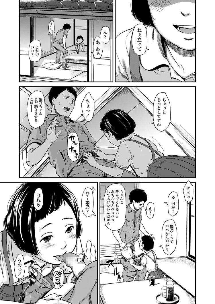 JSフェラ ヌける無料漫画喫茶015