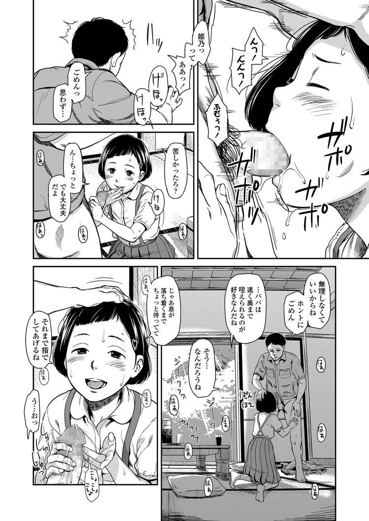 JSフェラ ヌける無料漫画喫茶018