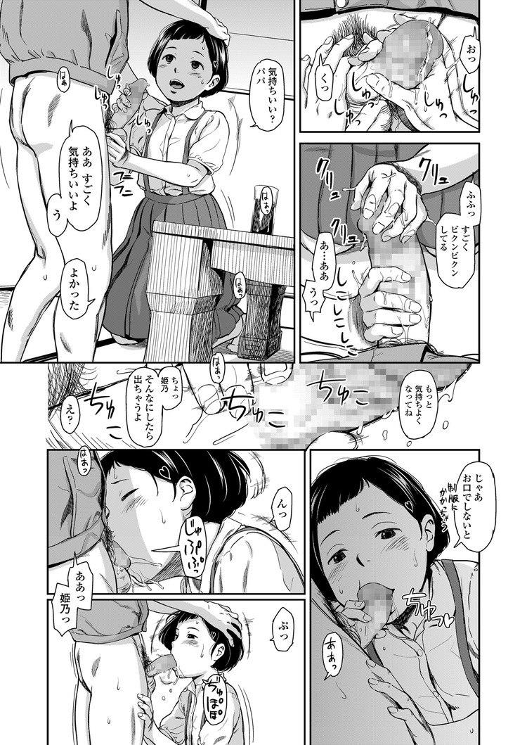 JSフェラ ヌける無料漫画喫茶019
