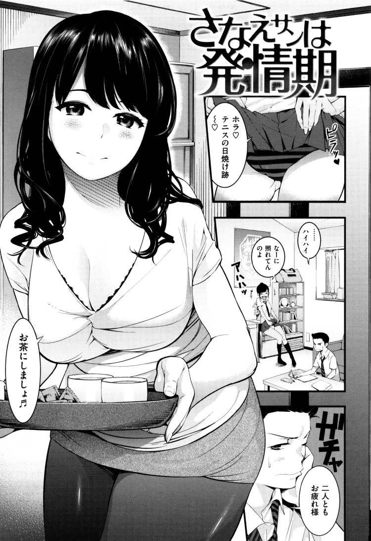 彼女のお母さん ヌける無料漫画喫茶001
