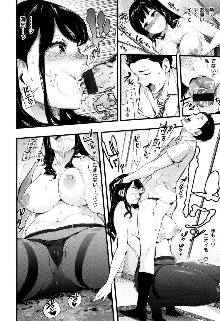 彼女のお母さん ヌける無料漫画喫茶006