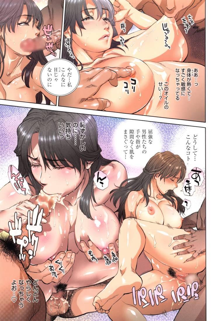 ドスケベマッサージ ヌける無料漫画喫茶003