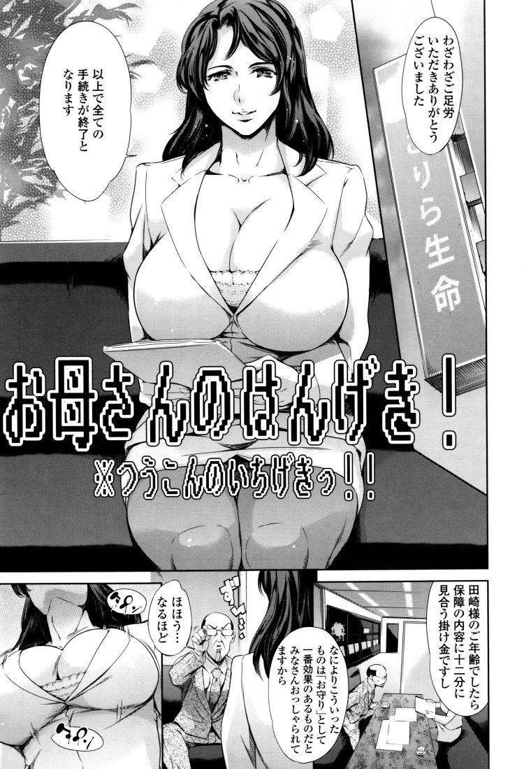 近親相姦母姉弟 ヌける無料漫画喫茶001