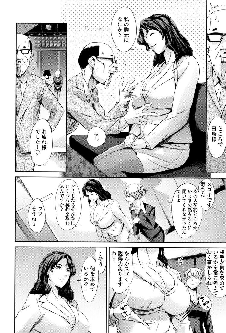 近親相姦母姉弟 ヌける無料漫画喫茶002