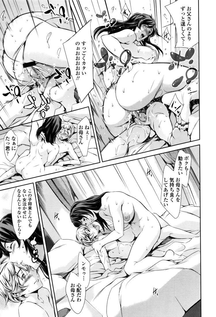 近親相姦母姉弟 ヌける無料漫画喫茶017