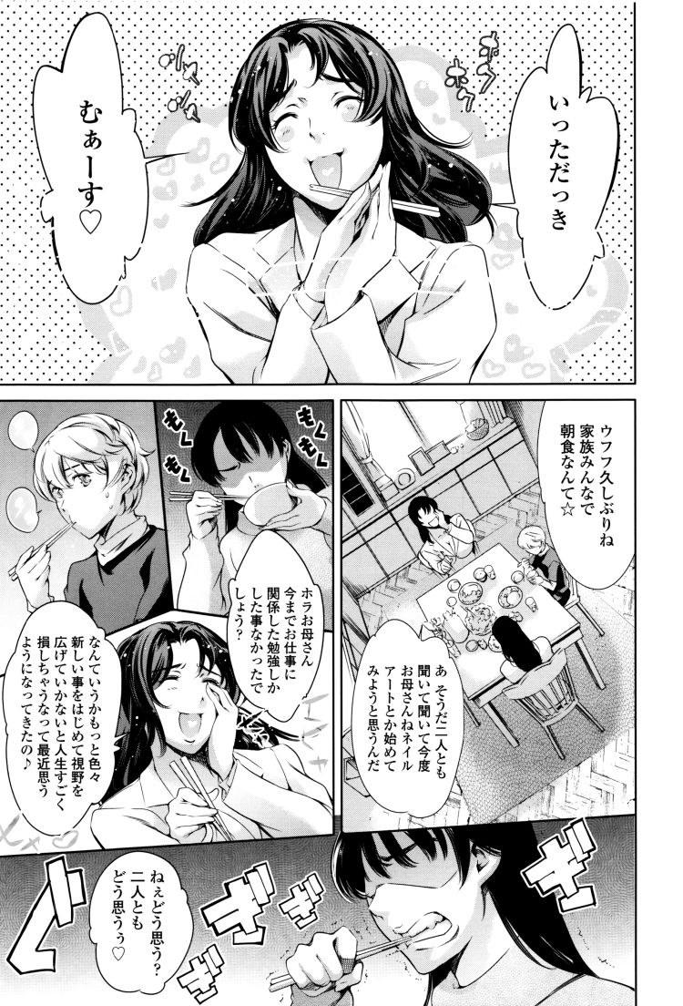 近親相姦母姉弟 ヌける無料漫画喫茶023