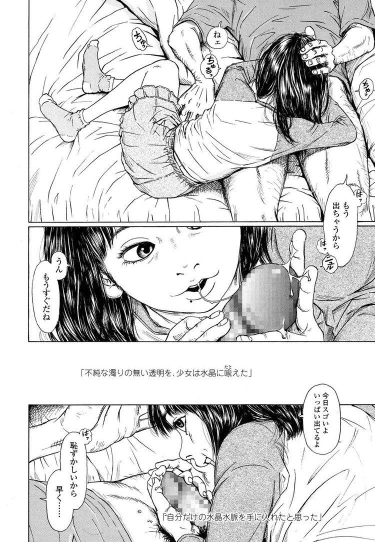 ご奉仕ロリ ヌける無料漫画喫茶004