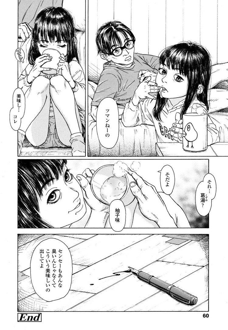 ご奉仕ロリ ヌける無料漫画喫茶020