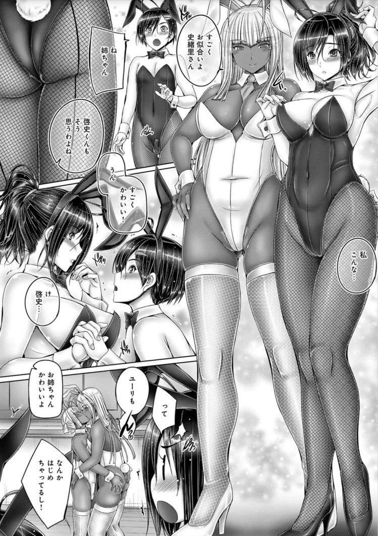 近親相姦姉弟 ヌける無料漫画喫茶006