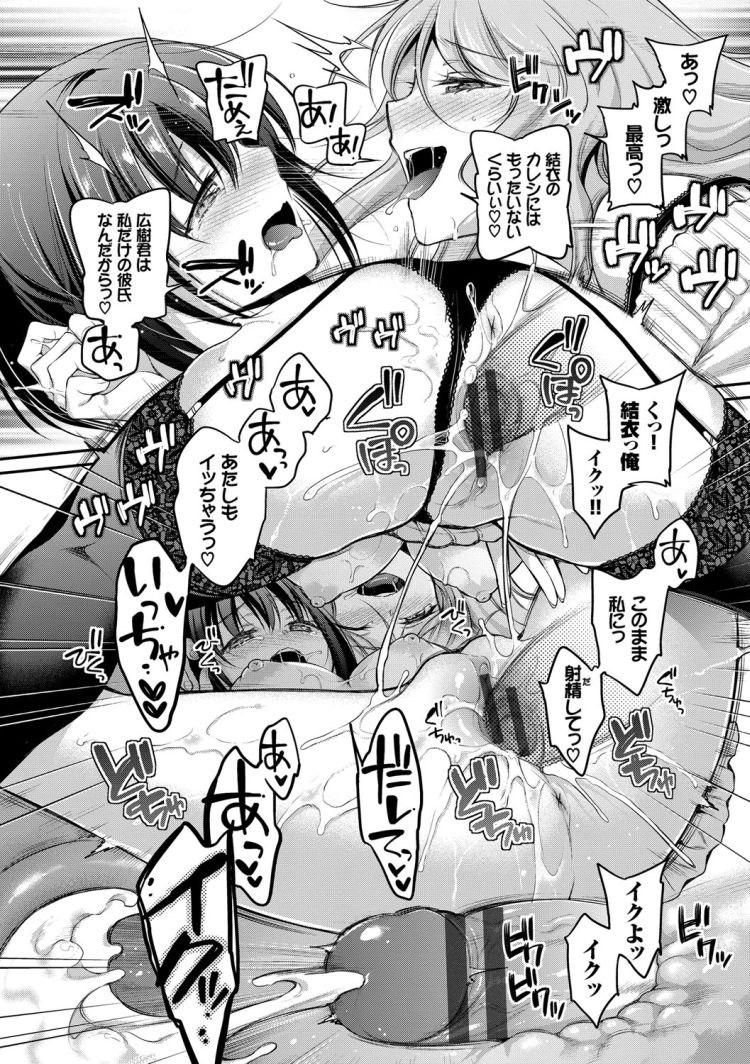 泥酔姉妹 ヌける無料漫画喫茶016
