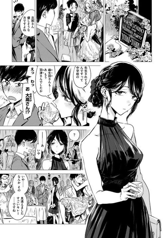 社交パーティー ヌける無料漫画喫茶001