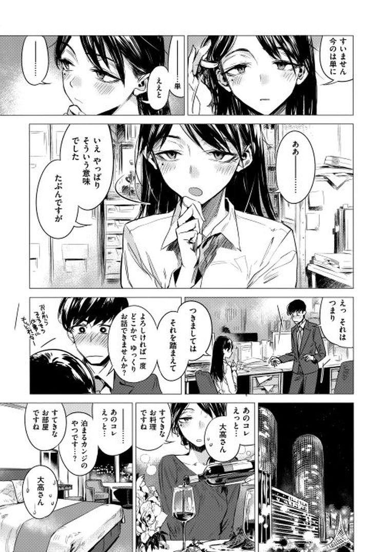 社交パーティー ヌける無料漫画喫茶005