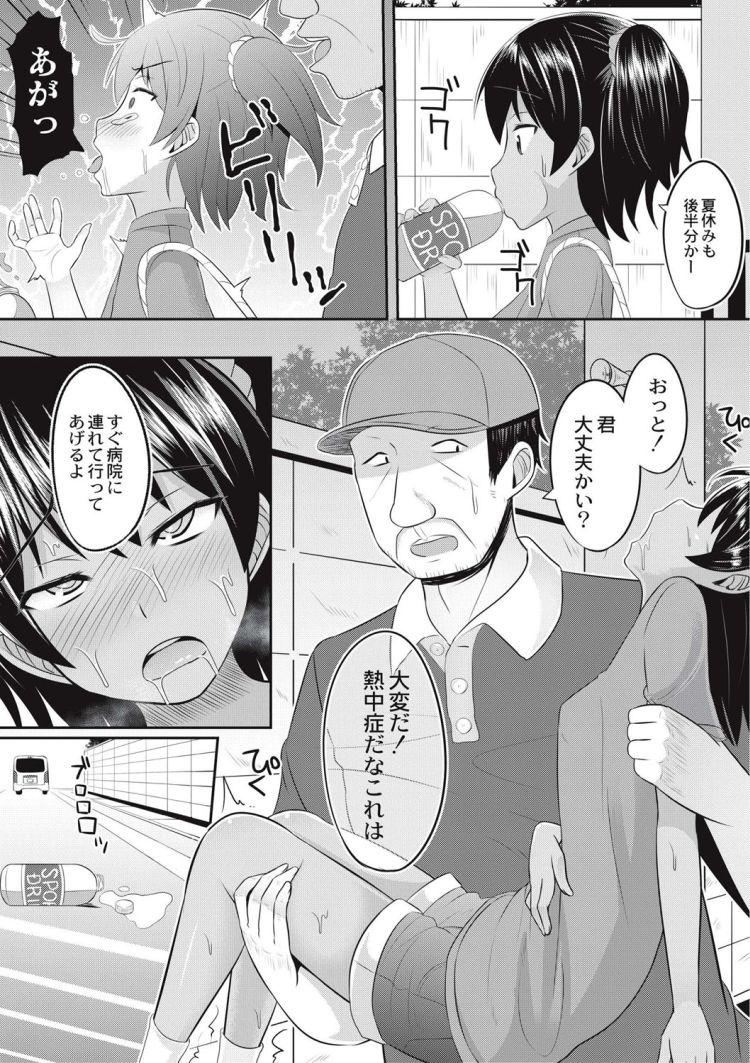 JSレイプ ヌける無料漫画喫茶003
