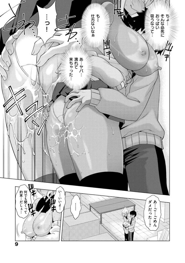 黒ギャル腐女子 ヌける無料漫画喫茶010