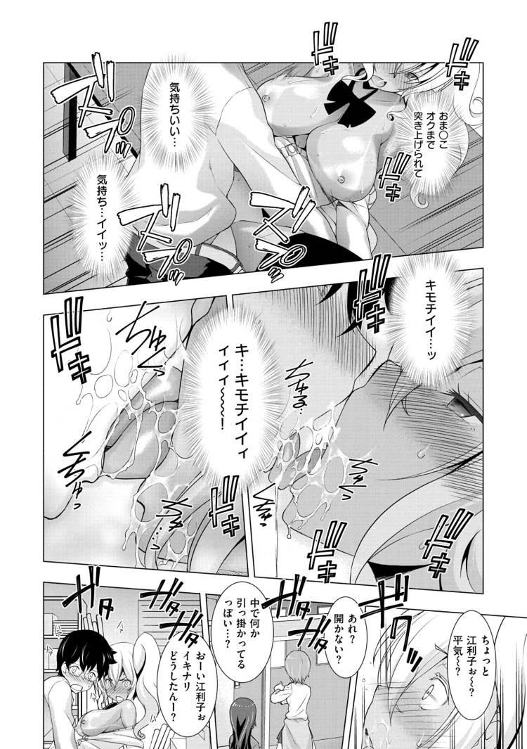 黒ギャル腐女子 ヌける無料漫画喫茶016