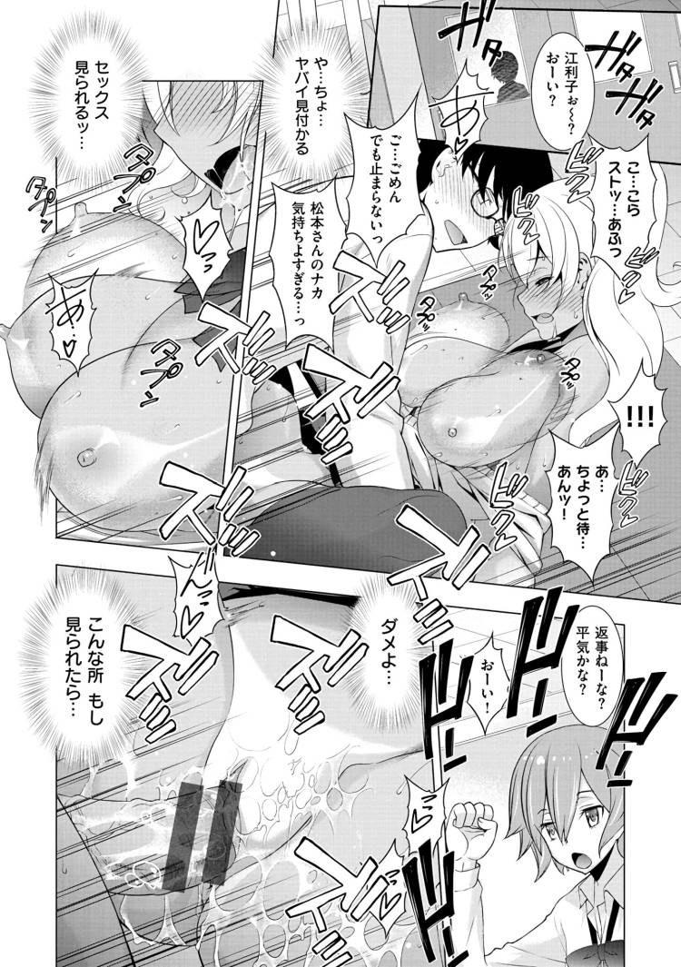 黒ギャル腐女子 ヌける無料漫画喫茶017