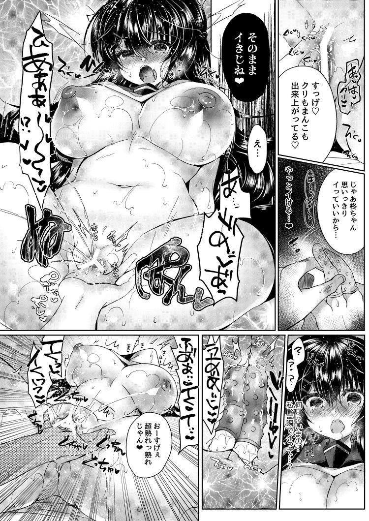 強制レイプJK ヌける無料漫画喫茶015