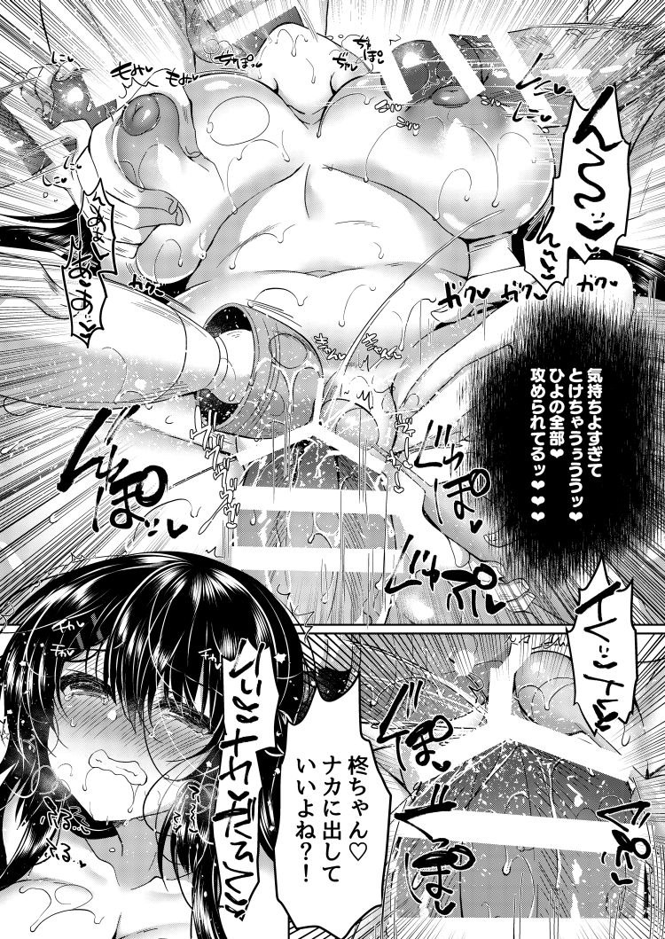 強制レイプJK ヌける無料漫画喫茶022