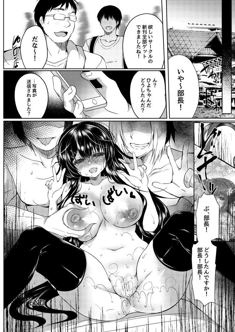 強制レイプJK ヌける無料漫画喫茶024