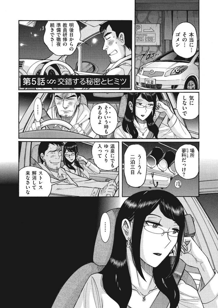 女装ホスト ヌける無料漫画喫茶001
