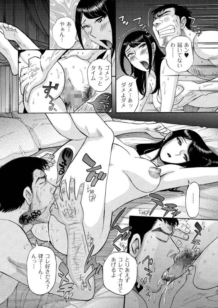 女装ホスト ヌける無料漫画喫茶004