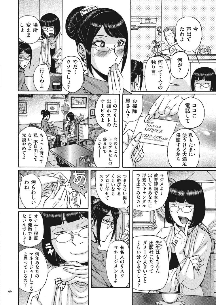 女装ホスト ヌける無料漫画喫茶006