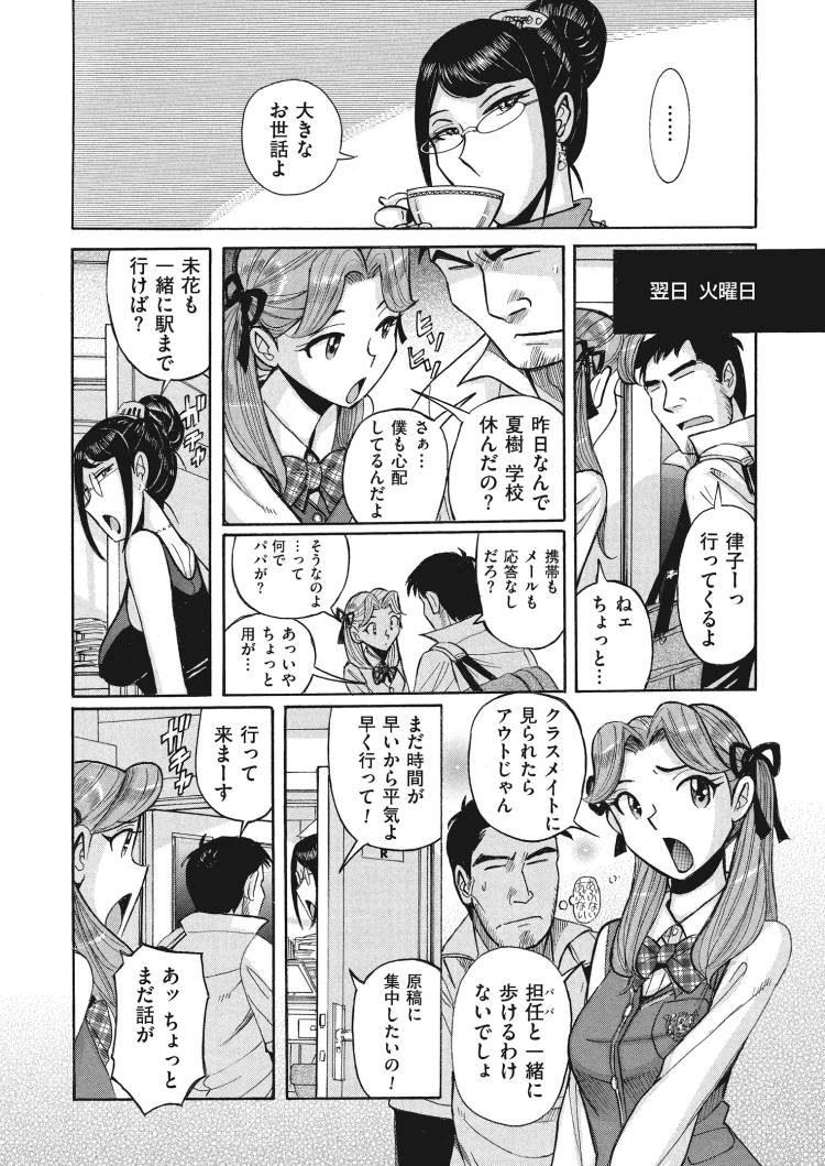 女装ホスト ヌける無料漫画喫茶007
