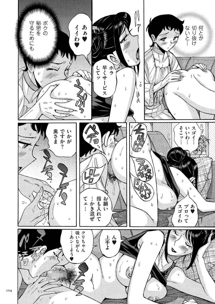 女装ホスト ヌける無料漫画喫茶014