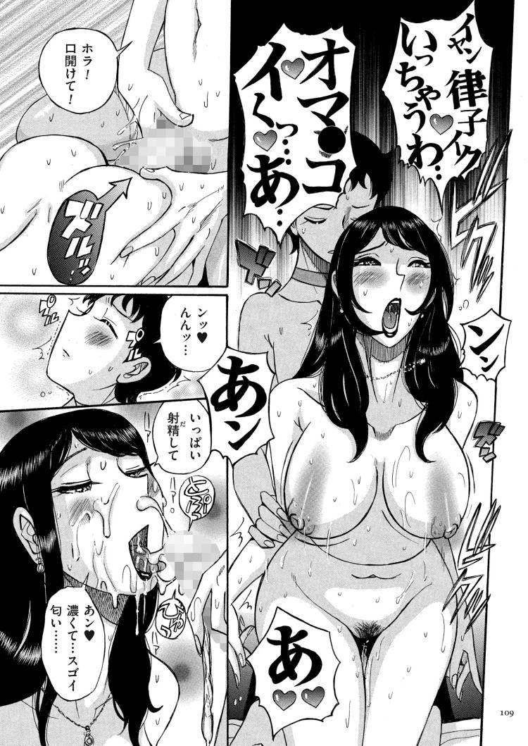 女装ホスト ヌける無料漫画喫茶019