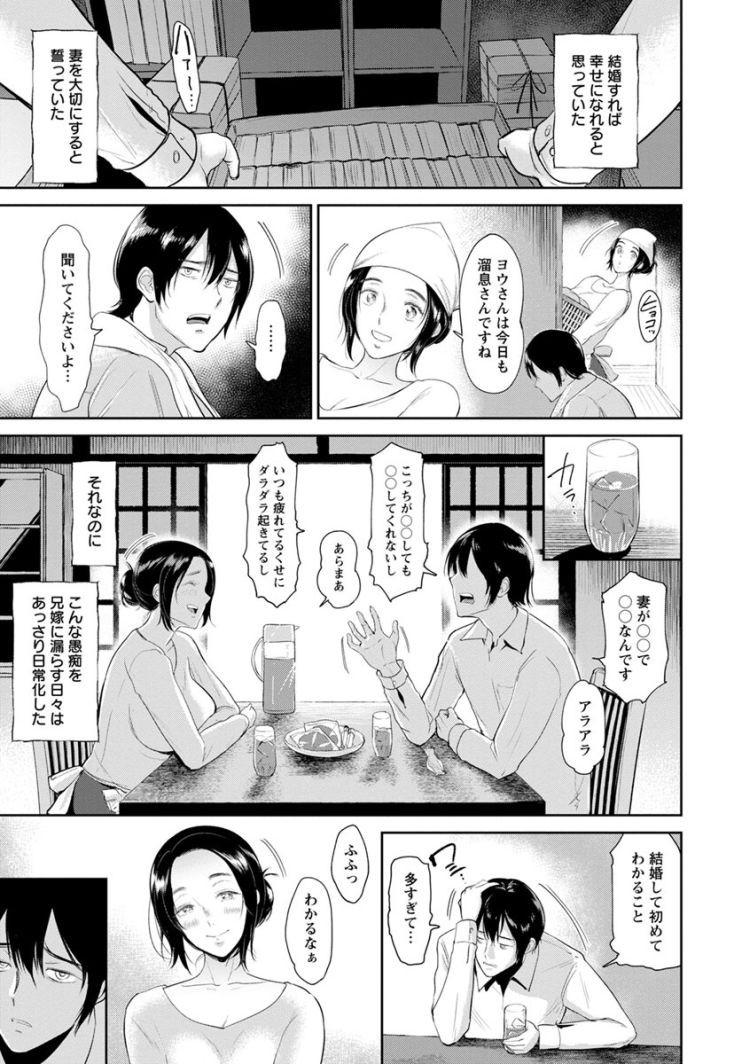 浮気・不倫 ヌける無料漫画喫茶003