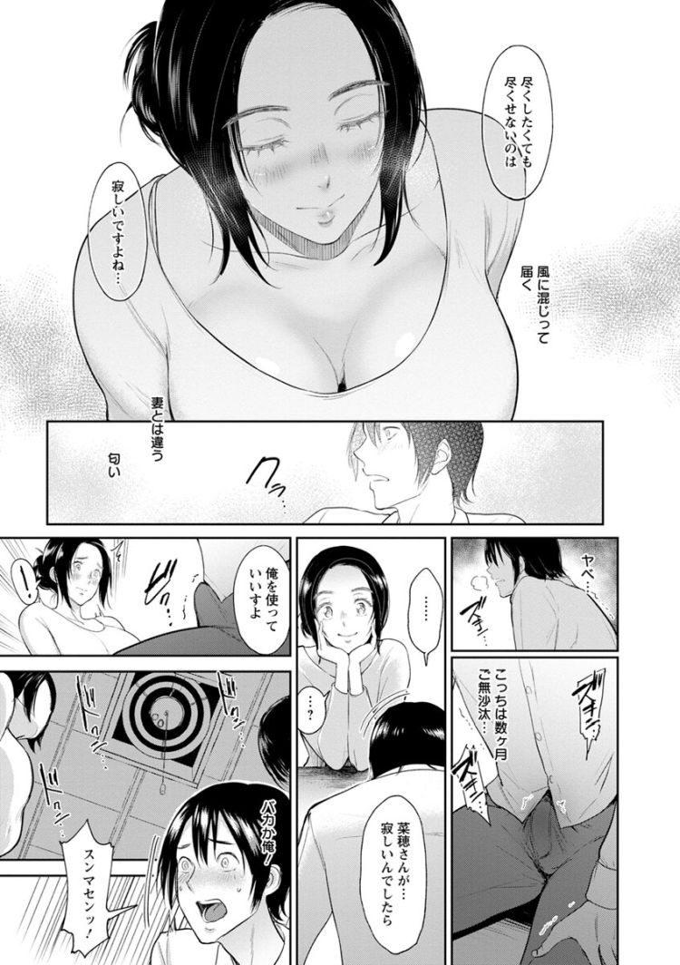浮気・不倫 ヌける無料漫画喫茶005