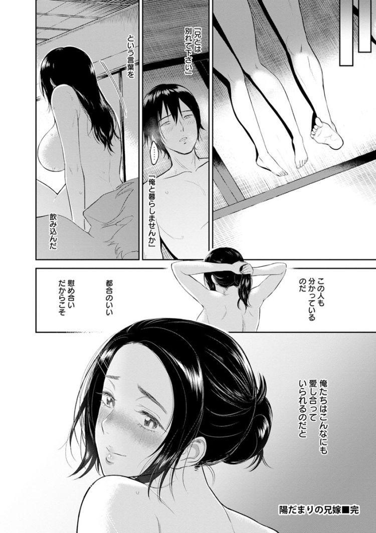 浮気・不倫 ヌける無料漫画喫茶020
