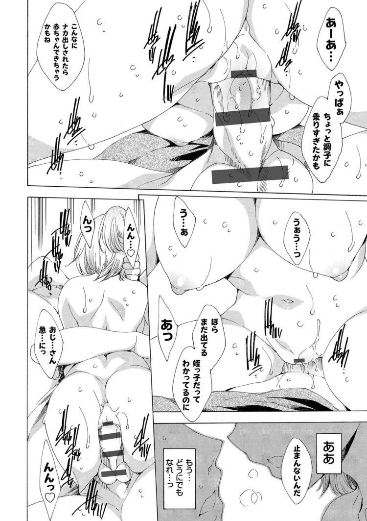おじさん好き女子 ヌける無料漫画喫茶016
