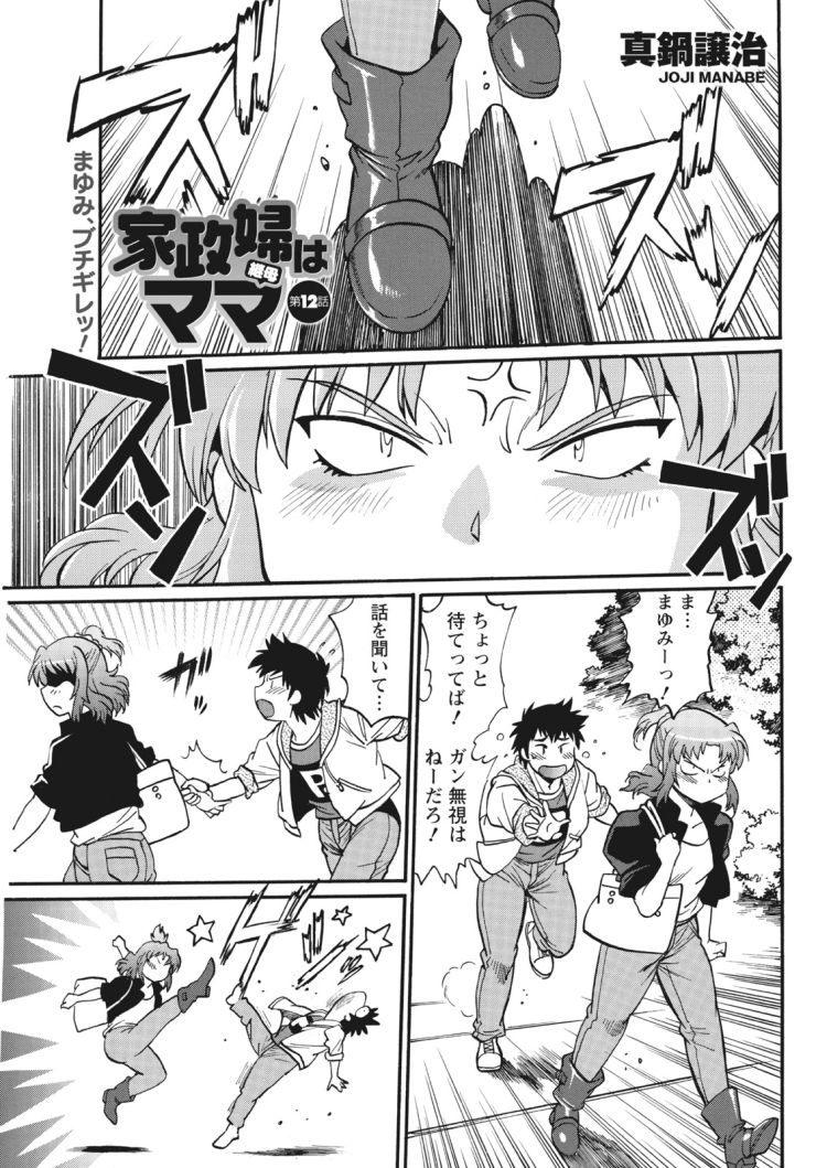 二股彼氏 ヌける無料漫画喫茶001