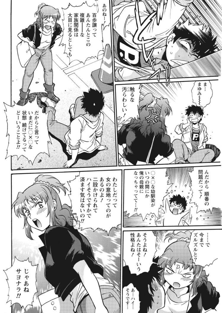 二股彼氏 ヌける無料漫画喫茶002