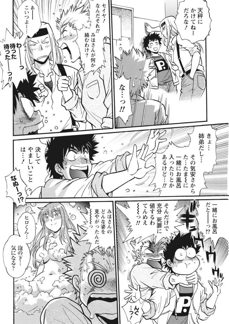 二股彼氏 ヌける無料漫画喫茶008