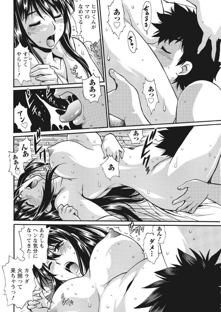 二股彼氏 ヌける無料漫画喫茶018