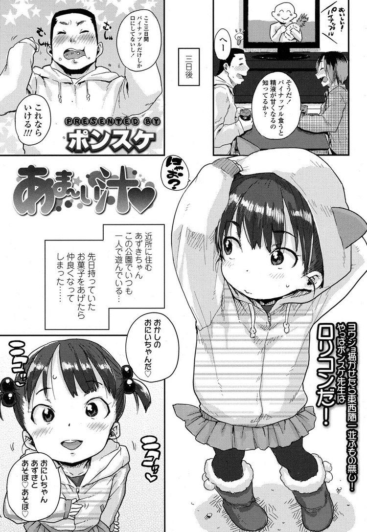 ロリコン中出し ヌける無料漫画喫茶001