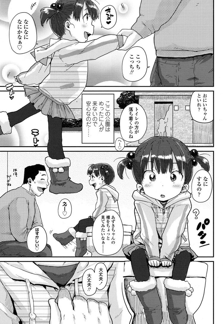 ロリコン中出し ヌける無料漫画喫茶003